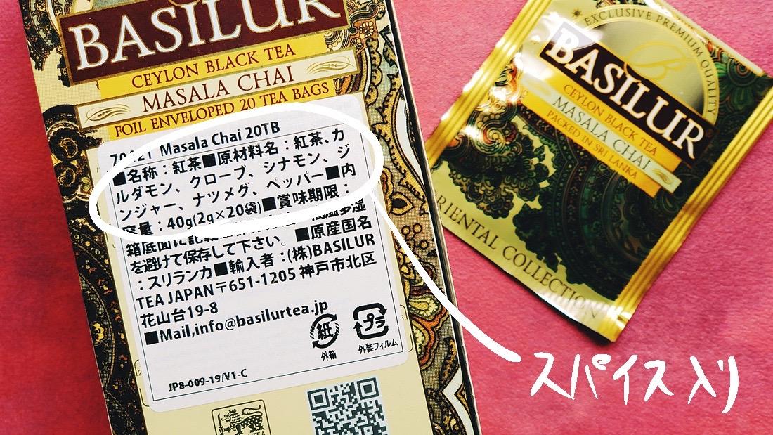 バシラーティーマサラチャイのパッケージとスパイス成分表とティーバッグ