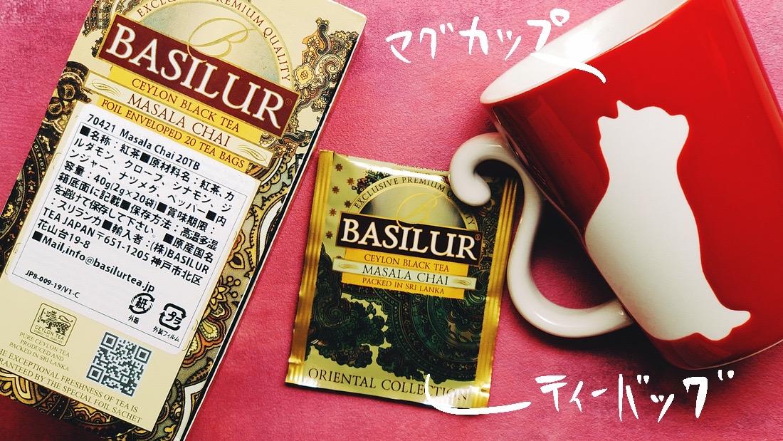 バシラーティーマサラチャイのパッケージ成分表とティーバッグと白猫のマグカップ