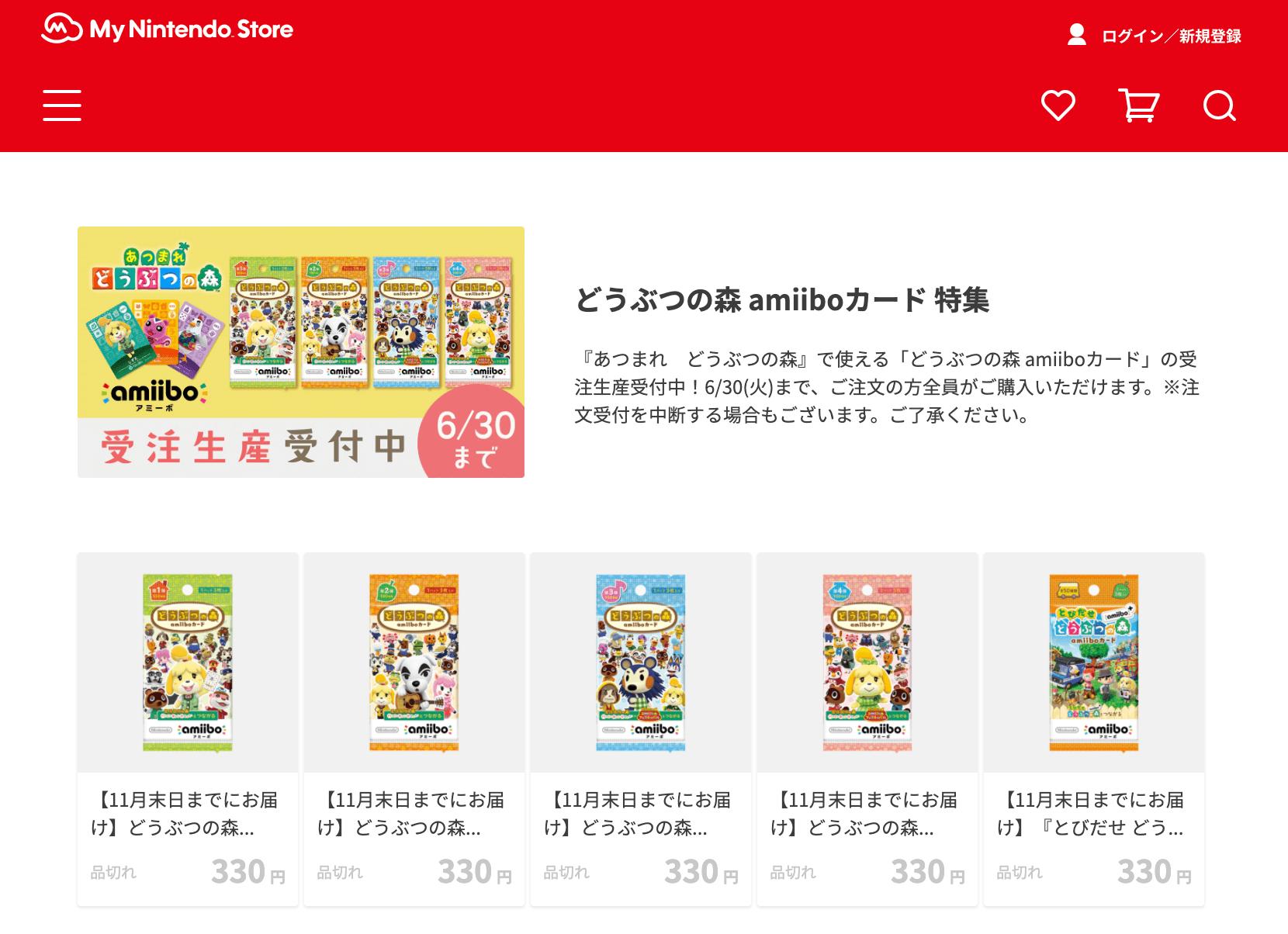 任天堂どうぶつの森(あつ森)amiiboカード第4弾