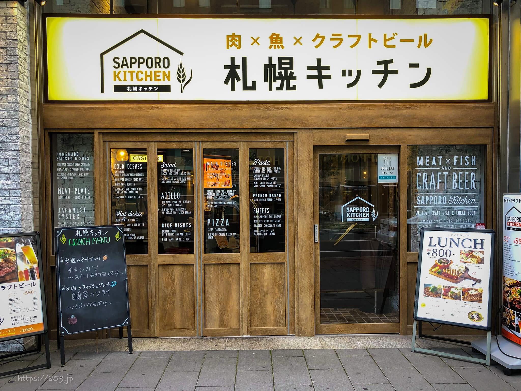 札幌キッチンのランチでクラフトビール飲み比べ旧アイリッシュパブケルツ外観