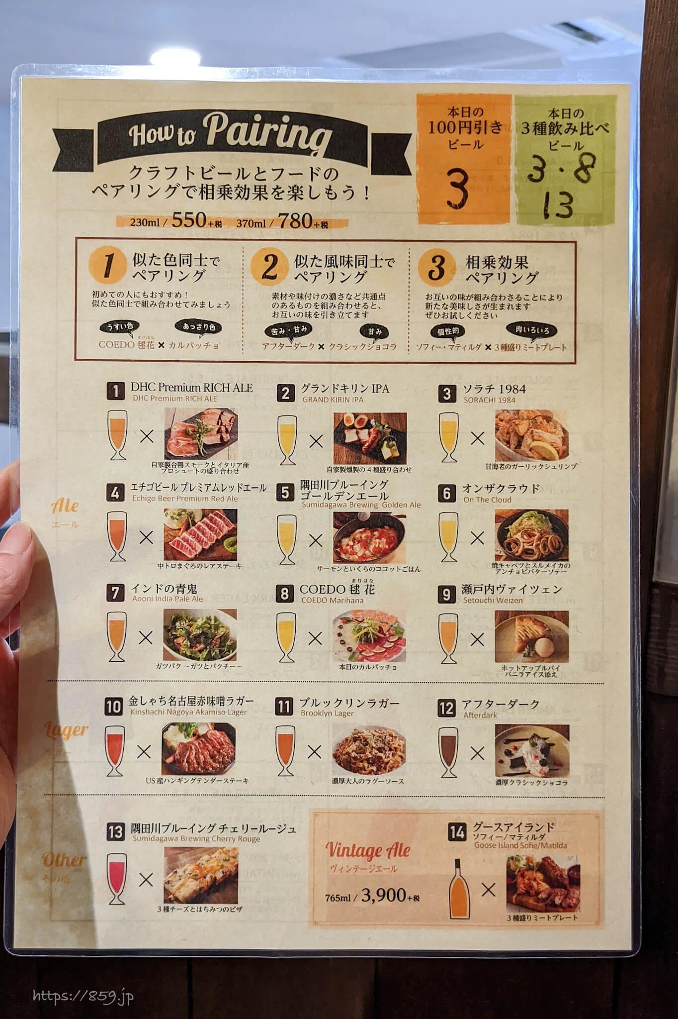 札幌キッチンのランチでクラフトビール飲み比べ旧アイリッシュパブケルツ15種類のクラフトビールメニュー