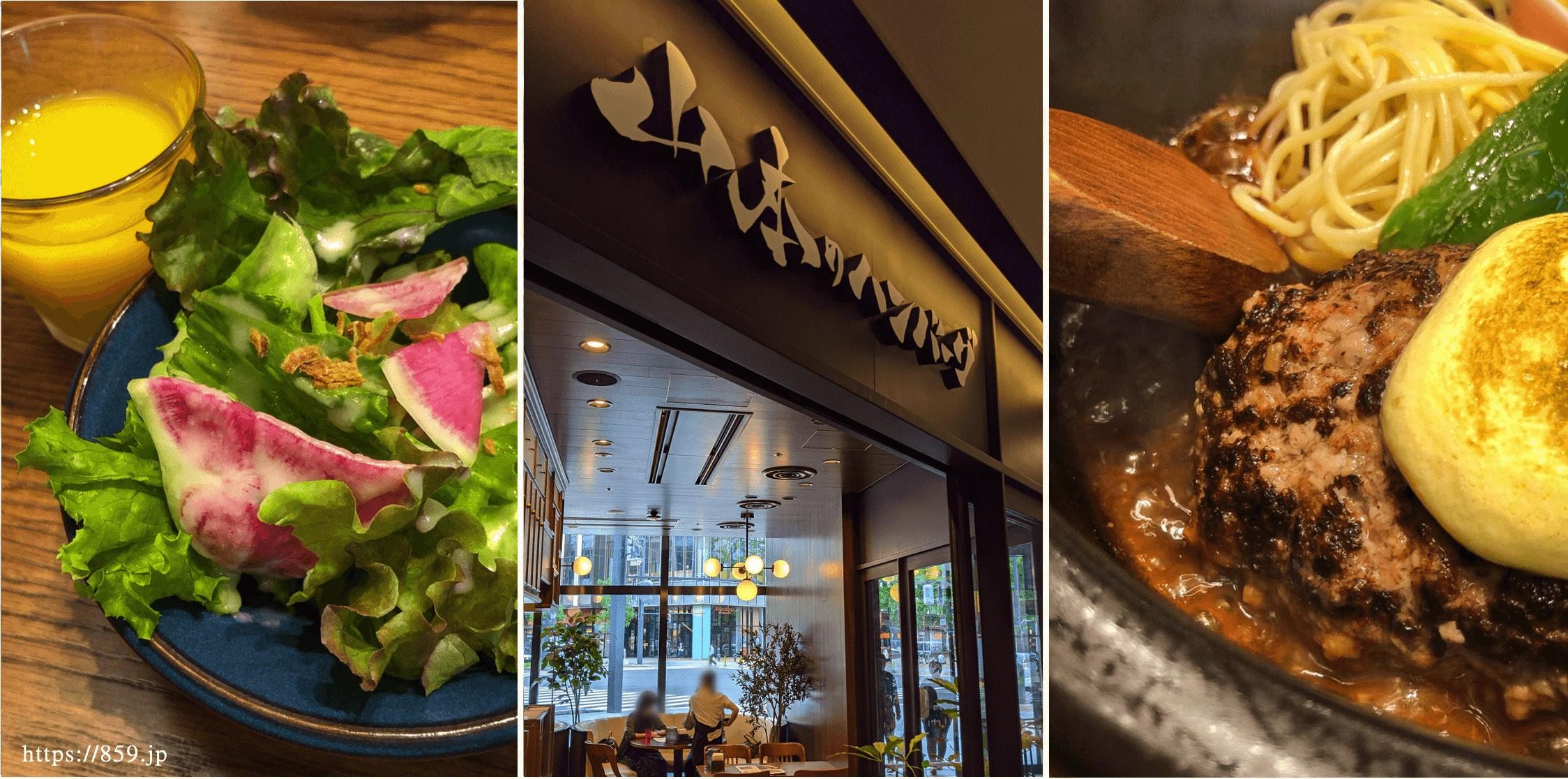 ミレドのハンバーグ!山本のハンバーグ札幌miredo店