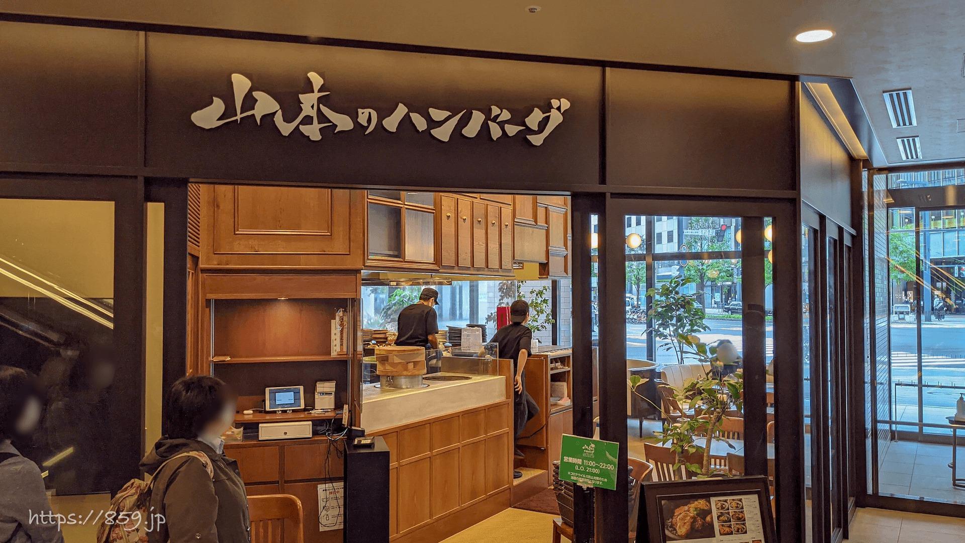 ミレドのハンバーグ!山本のハンバーグ札幌miredo店外観